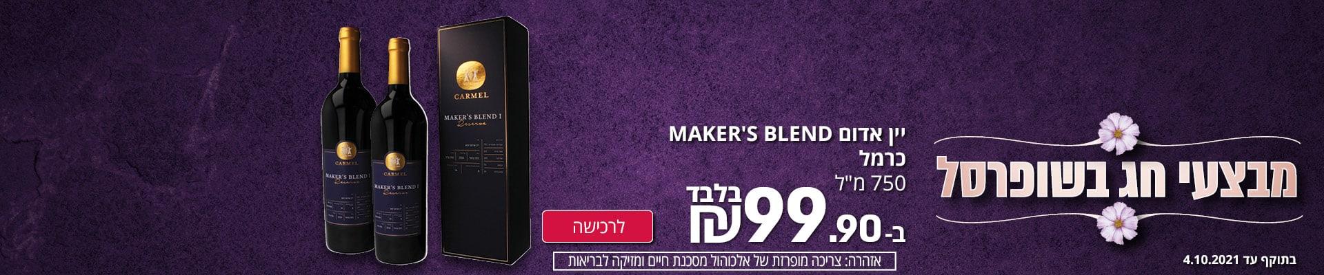 """מבצעי חג בשופרסל יין אדום MAKER'S BLEND כרמל 750 מ""""ל ב-99.90 ₪ ליחידה  לרכישה אזהרה: צריכה מופרזת של אלכוהול מסכנת חיים ומזיקה לבריאות! בתוקף עד 6.9.2021"""