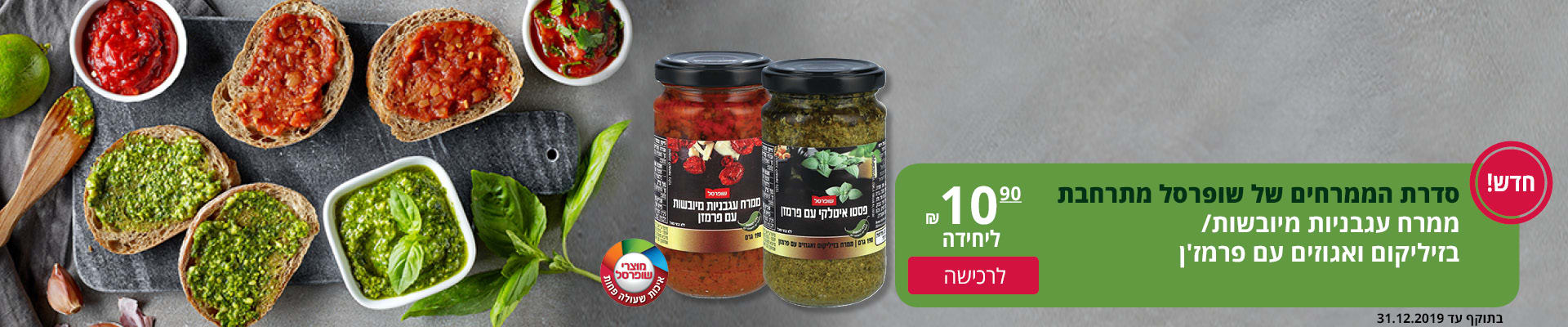 סדרת הממרחים של שופרסל מתרחבת: ממרח עגבניות מיובשות / בזיליקום ואגוזים עם פרמז'ן ב- 10.90 ₪ ליחידה. בתוקף עד 31.12.2019.