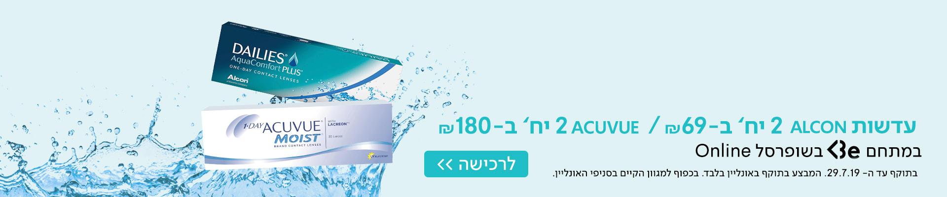 BE_july_campaign_site_1920x400_E.jpg
