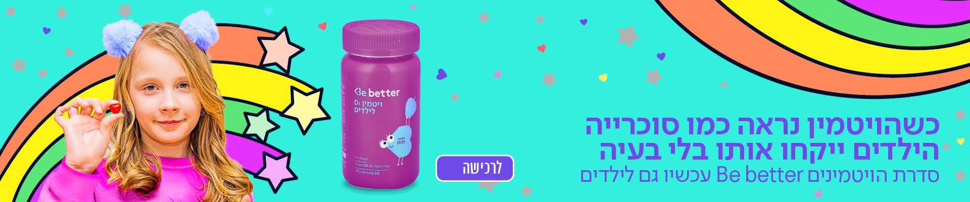 כשויטמין נראה כמו סוכרייה הילדים ייקחו אותו בלי בעיה סדרת הויטמינים BE better עכשיו גם לילדים לרכישה