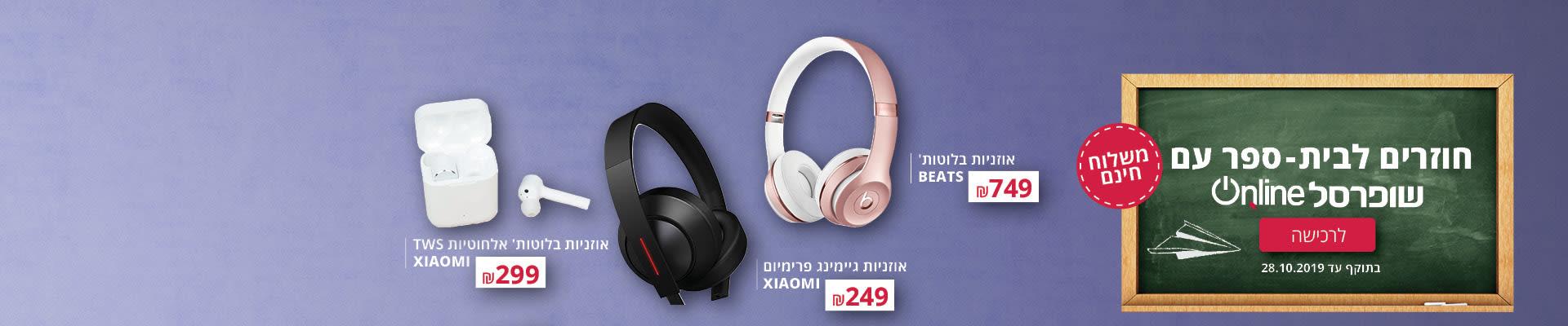 חוזרים לבית-ספר עם שופרסל online : אוזניות בלוטות' BEATS 749 ₪ , אוזניות גיימינג פרימיום XIAOMI 249 ₪ , אוזניות בלוטות' אלחוטיות XIAOMI 299 ₪ .