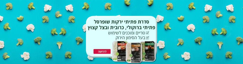 סדרת פתיתי ירקות שופרסל: פתיתי ברוקולי, כרובית ובצל קצוץ. טריים ומוכנים לשימוש, בעל הסימון הירוק