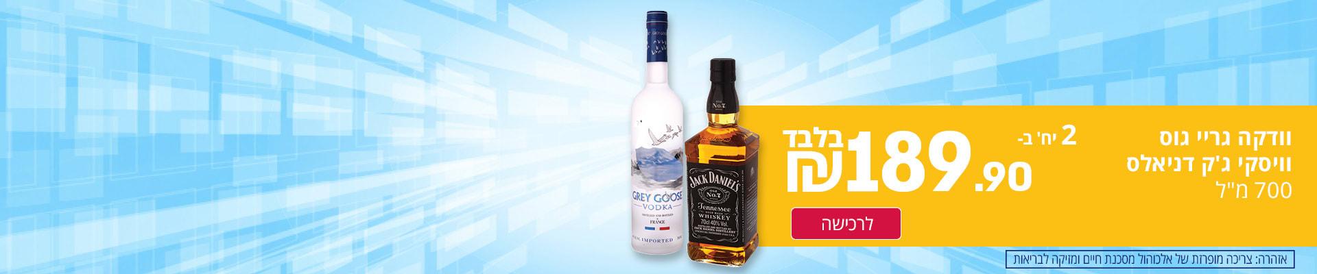 """וודקה גריי גוס/וויסקי ג'ק דניאלס 700 מ""""ל 2 יחידות ב 189.90 ₪. בתוקף עד 1.11.2021. אזהרה: צריכה מופרזת של אלכוהול מסכנת חיים ומזיקה לבריאות"""