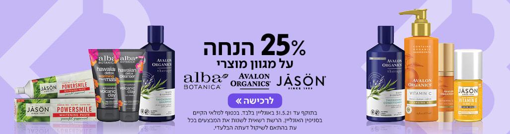 25% הנחה על מגוון מוצרי ג'ייסון, אבלון ואלבה עכשיו בשופרסל Online>> בתוקף עד 31.5.21 באונליין בלבד. בכפוף למלאי הקיים בסניפי האונליין.