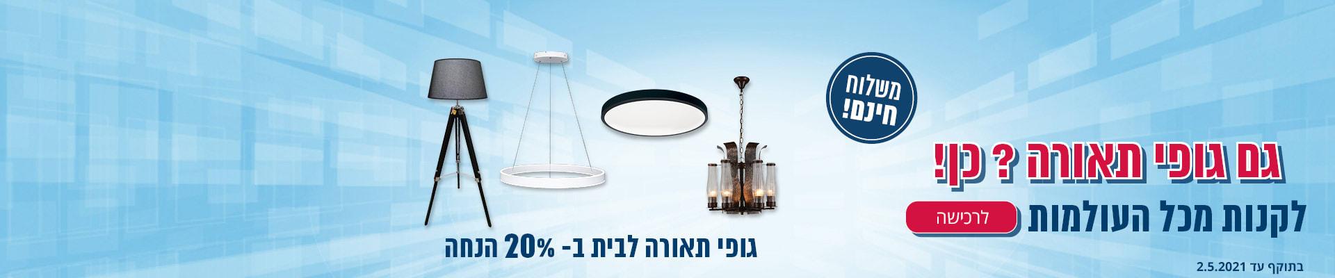 גם גופי תאורה? כן! לקנות מכל העולמות גופי תאורה לבית ב- 20% הנחה משולח חינם לרכישה בתוקף עד 2.5.2021