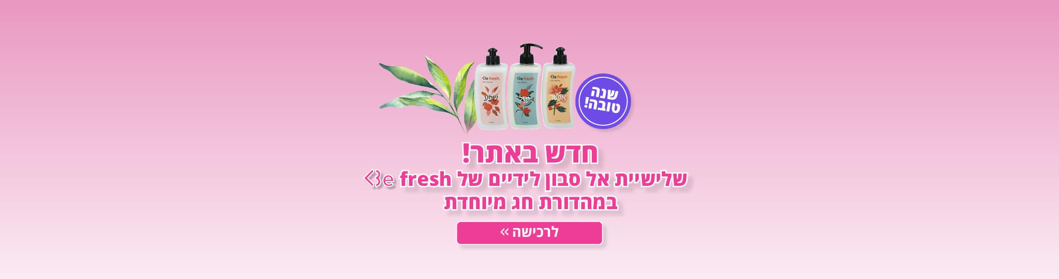 חדש באתר ! שלישית אל סבון לידיים של Be fresh במהדורת חג מיוחדת. לרכישה>>