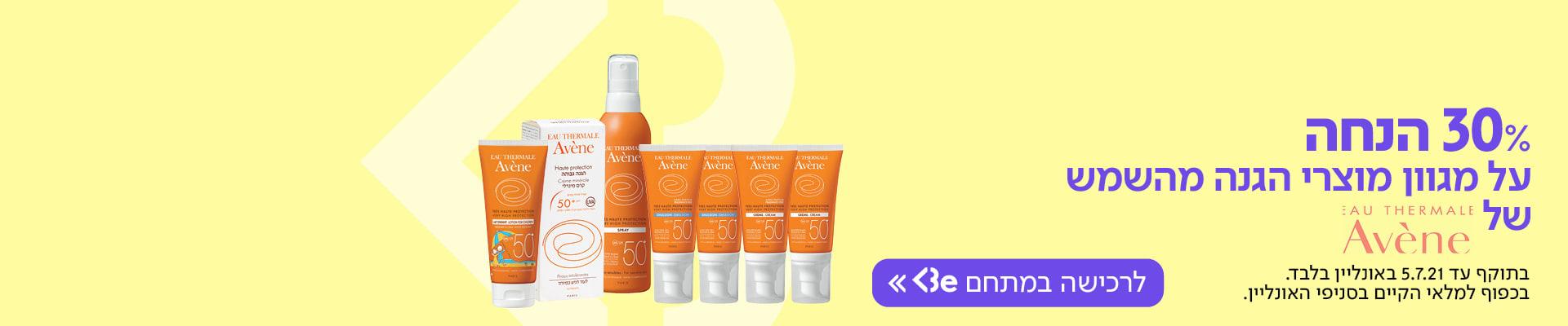 30% הנחה על מגוון מוצרי הגנה מהשמש של Avene שמש.בתוקף עד 5.7.21.21 באונליין בלבד. בכפוף למלאי הקיים בסניפי האונליין. הכנסו למתחם Be לרכישה>>