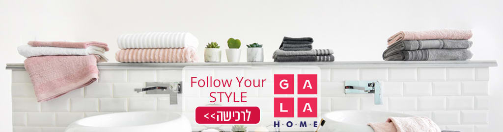 Follow your style GALA : קולקציית מגבות