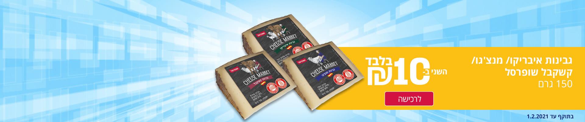 גבינות איבריקו/מנג'גו/קשקבל שופרסל 150 גרם השני ב- 10 ₪ בלבד לרכישה בתוקף עד 1.2.2021