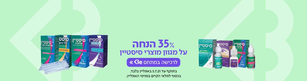 35% הנחה על מגוון מוצרים של סיסטיין. בתוקף עד 5.7.21.21 באונליין בלבד. בכפוף למלאי הקיים בסניפי האונליין. הכנסו למתחם Be לרכישה>>
