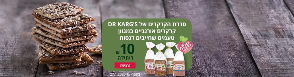 סדרת הקרקרים של DR KARG'S קרקרים אורגניים במגוון טעמים שחייבים לנסות 10 ₪ ליחידה