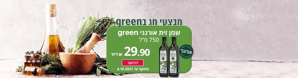 """מבצעי חג בגרין שמן זית אורגני GREEN 750 מ""""ל 29.90 ₪ ליח' לרכישה בתוקף עד 4.10.21"""