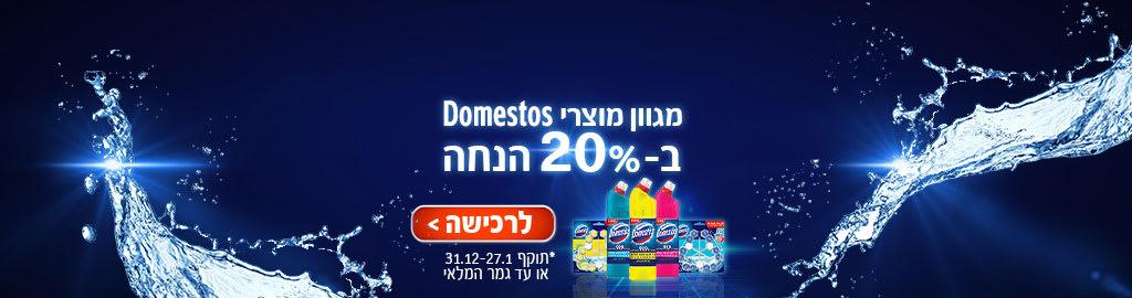 מגוון מוצרי DOMESTOS ב- 20% הנחה. תוקף 31.12-27.1 או עד גמר המלאי.