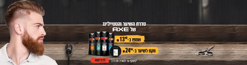 סדרת השיער והסטיילינג של AXE שמפו ב- 13.90 ₪ ווקס לשיער ב-24.90 ₪ בתוקף עד לתאריך 2.11.20 לרכישה