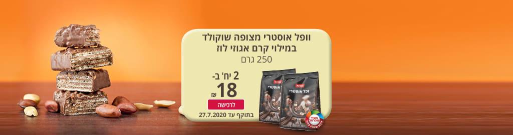 וופל אוסטרי מצופה שוקולד במילוי קרם אגוזי לוז 250 גרם 2 יחידות ב- 18 ₪. בתוקף עד 27.7.2020.