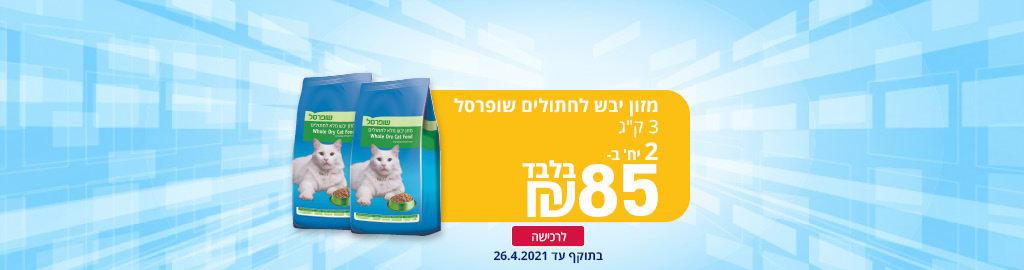 """מזון יבש לחתולים שופרסל 3ק""""ג 2 יח' ב- 85 ₪ בלבד לרכישה בתוקף עד 26.4.2021"""