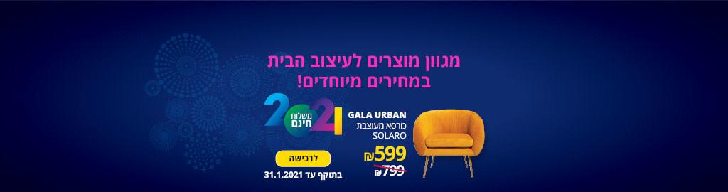 מגוון מוצרים לעיצוב הבית במחירים מיוחדים!  GALA URBAN כורסא מעוצבת SOLARO  599 ₪ , GALA URBAN  קונסולה עץ ומתכת 599 ₪ , GALA URBAN סט 3 שולחנות קפה 299 ₪ , משלוח חינם לרכישה בתוקף עד 31.1.2021