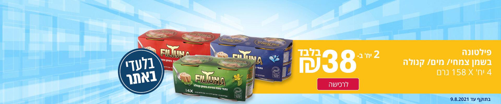 פילטונה בשמן צימחי/מים/קנולה 4 יח' 158 גרם 2 יח' ב- 38 ₪ בלבד לרכישה בתוקף עד 9.8.2021