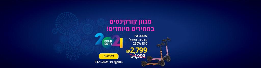 מגוון קורקינטים במחירים מיוחדים !  falcon קורקינט חשמ250W E10 2799 ₪ , XIAMI קורקינט חשמלי MI M365 יבוא מקביל 1399 ₪ משלוח חינם לרכישה בתוקף עד 31.1.2021