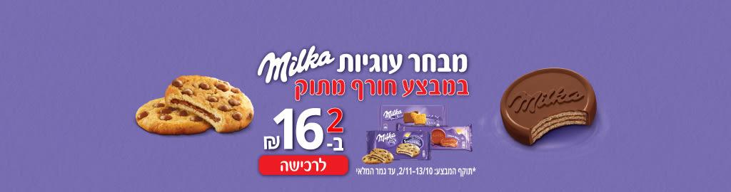 """מבחר עוגיות MILKA במבצע חורף מתוק 2 ב- 16 ש""""ח . תוקף המבצע 13.10-2.11. עד גמר המלאי"""