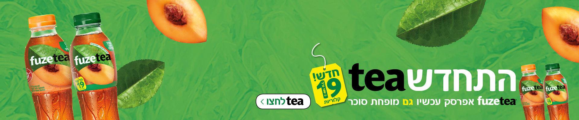 התחדשנו fuze tea אפרסק עכשיו גם מופחת סוכר, 19 קלוריות.