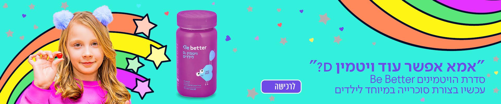 """אמא אפשר עוד ויטמין D?"""" סדרת הויטמינים BE BETTER עכשיו בצורת סוכרייה במיוחד לילדים לרכישה"""