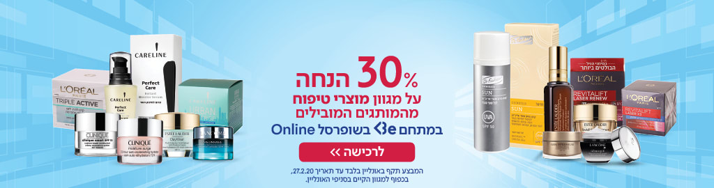 30% הנחה על מגוון מוצרי טיפוח מהמותגים המובילים, במתחם Be בשופרסל ONLINE