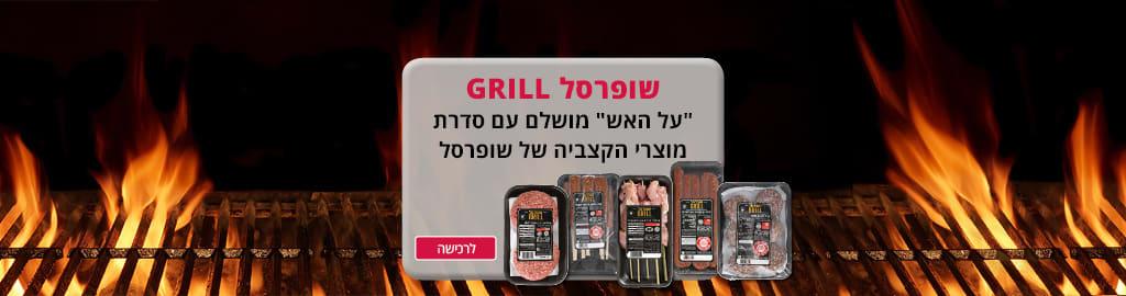 """שופרסל GRILL : """"על האש"""" מושלם עם סדרת מוצרי הקצביה של שופרסל"""