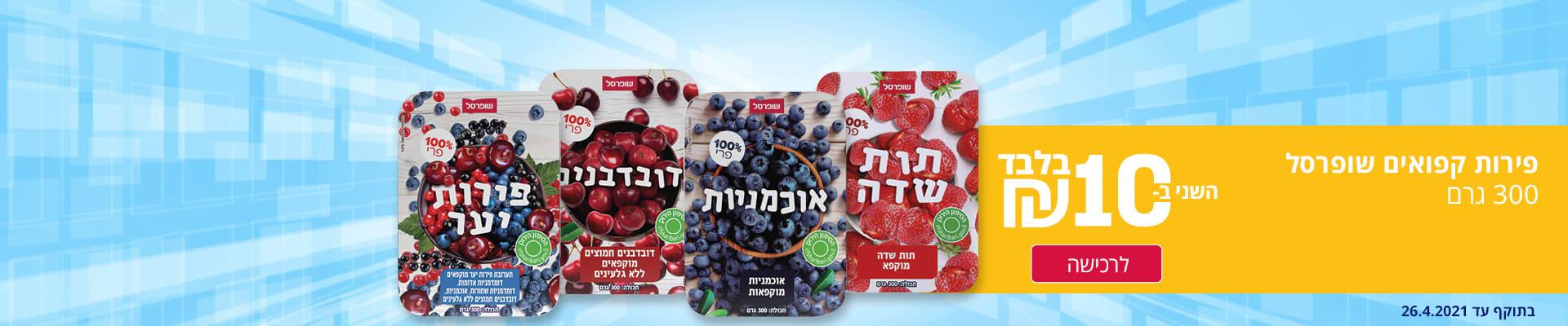 פירות קפואים שופרסל 300 גרם השני ב- 10 ₪ בלבדלרכישה בתוקף עד 26.4.2021