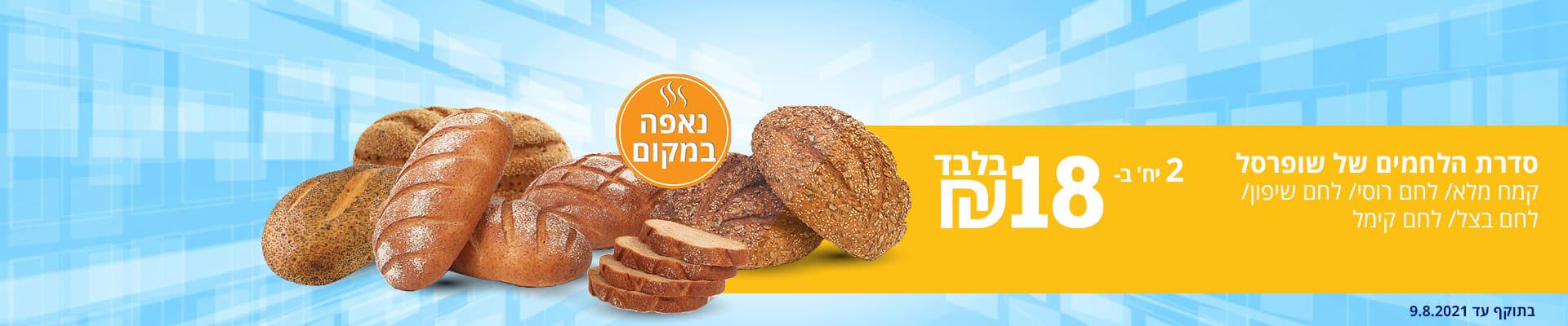 סדרת הלחמים של שופרסל קמח מלא/לחם רוסי/לחם שיפון /לחם בצל/לחם קימל 2 יח' ב- 18 ₪ בלבד בתוקף עד 9.8.2021