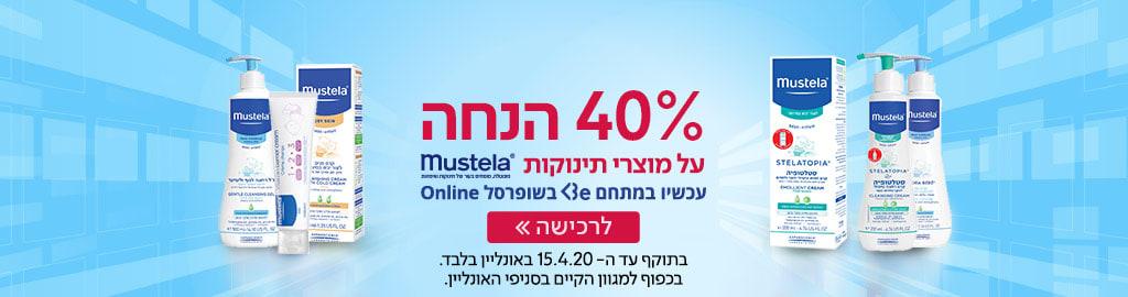 40% הנחה על מוצרי תינוקות MUSTELA עכשיו במתחם BE בשופרסל ONLINE