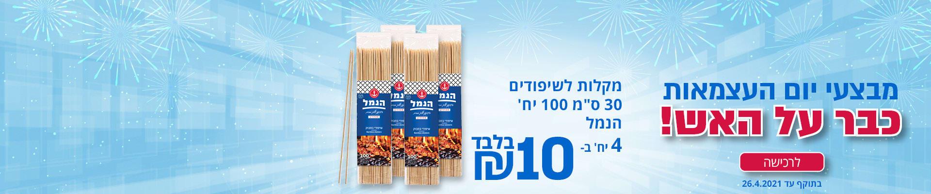"""מבצעי יום העצמאות כבר על האש! מקלות לשיפודים 30 ס""""מ 100 יח' 4 יח' ב- 10 ₪ בלבד לרכישה בתוקף עד 19.4.2021"""