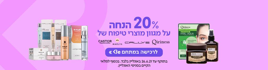 20% הנחה על מגוון מוצרי הטיפוח של קאסטור, קאליס, מאליס וקירינס. בתוקף עד 26.6.21 באונליין בלבד. לרכישה במתחם Be>>