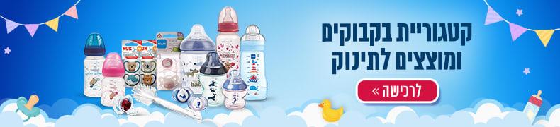 קטגוריית בקבוקים ומוצצים לתינוק לרכישה>>