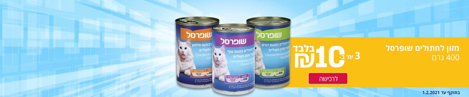 מזון לחתולים שופרסל 400 גרם 3 יח' ב- 10 ₪ בלבד לרכישה בתוקף עד 1.2.2021