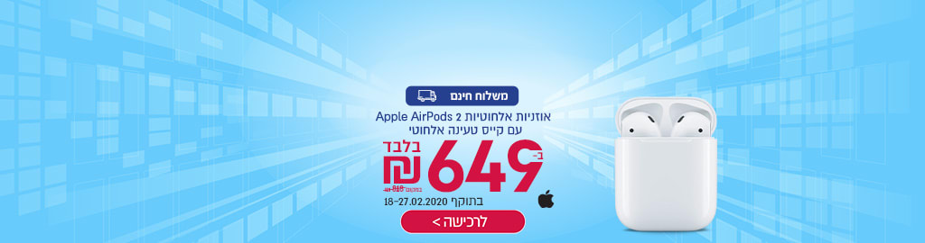 אוזניות אלחוטיות APPLE AIRPODS 2 עם קייס טעינה אלחוטי ב- 649 ₪ בלבד ומשלוח חינם. בתוקף 18-27.2.2020.