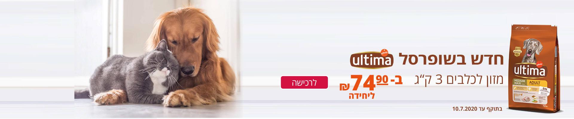 """חדש בשופרסל אולטימה, מזון לכלבים 3 ק""""ג ב- 74.90 ₪ ליחידה. בתוקף עד 10.7.2020"""
