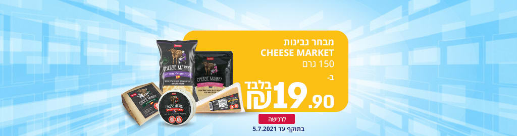 מבחר גבינות CHEESE MARKET 150 גרם ב- 19.90 ₪ בלבד לרכישה בתוקף עד 5.7.2021