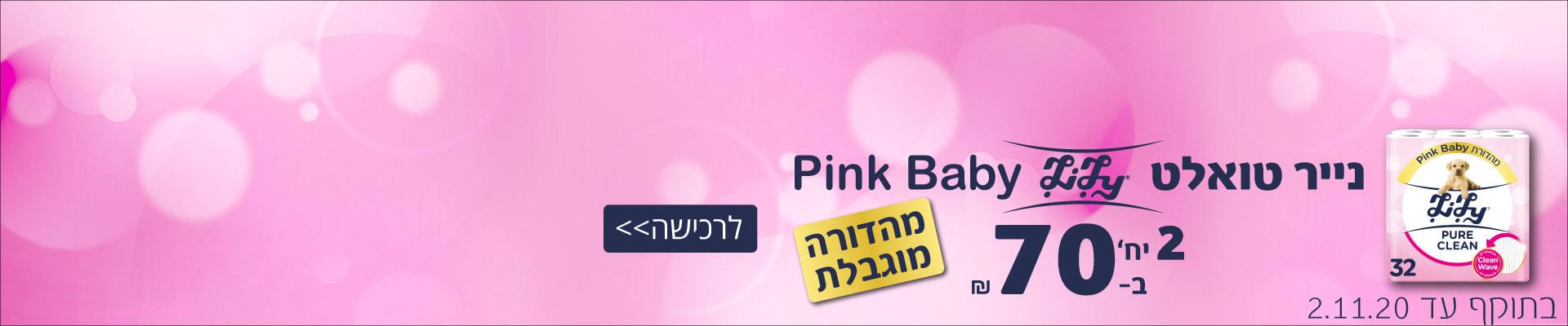 נייר טואלט לילי PINK BABY 2 יחידות ב-70 ₪ במהדורה מוגבלת. בתוקף עד ה-2.11.20