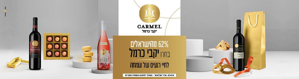 CARMEL יקבי כרמל 62% מהישראלים בחרו יקבי כרמל לחיי רגעים של שמחה אזהרה: מכיל אלכוהול- מומלץ להמנע משתייה מופרזת