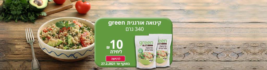 קינואה אורגנית green 340 גרם 10 ₪ ליחידה לרכישה בתוקף עד 28.2.2021