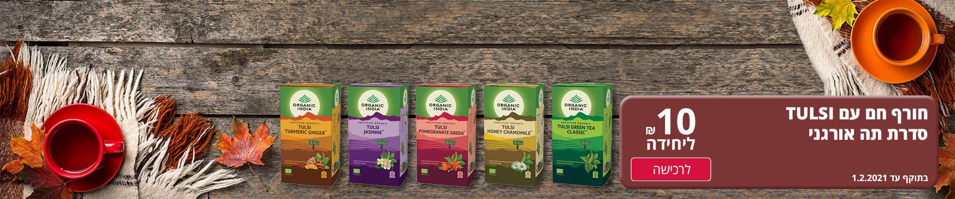חורף חם עם TULSI סדרת תה אורגני 10 ₪ ליחידה לרכישה בתוקף עד 1.2.2021