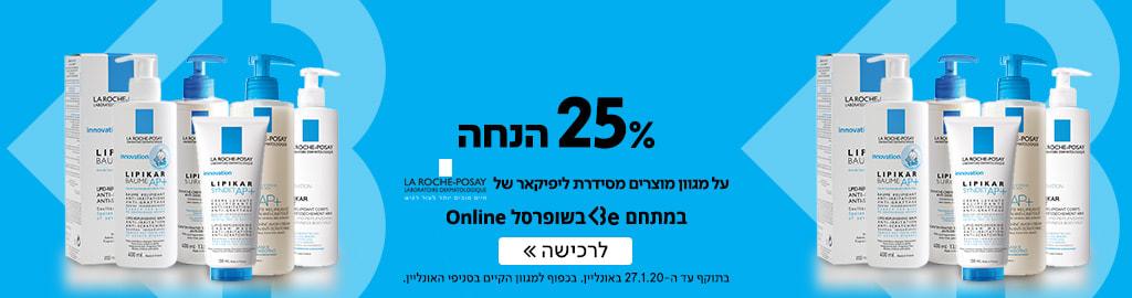 25% הנחה על מוצרים מסידרת ליפיקאר LA ROCH-POSAY במתחם BE בשופרסל ONLINE