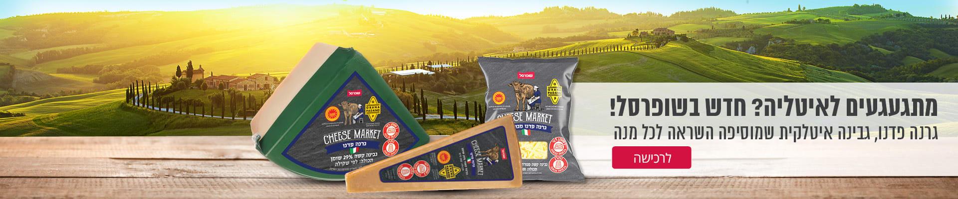 מתגעגעים לאיטליה? חדש בשופרסל! גרנה פדנו גבינה איטלקית שמוספיה השראה לכל מנה