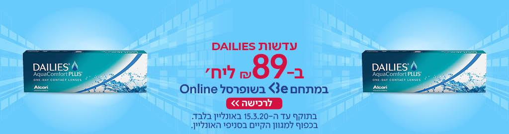 עדשות Dailies ב 89 ₪ ליח' במתחם Be בשופרסל אונליין בתוקף עד ה 15.3.20 באונליין בלבד. בכפוף למגוון הקיים בסניפי האונליין