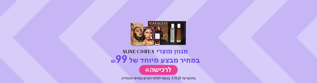 מגוון מוצרי אלין כהן במחיר מבצע מיוחד של 99 ₪. בתוקף עד 1.11.21 בשופרסל Online  בלבד. בכפוף למלאי קיים על סניפי האונליין.