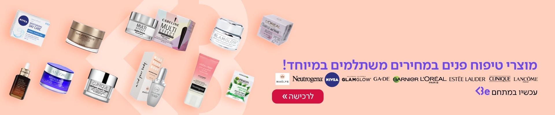 מגוון מוצרי טיפוח פנים במחירים משתלמים במיוחד! עכשיו במתחם Be