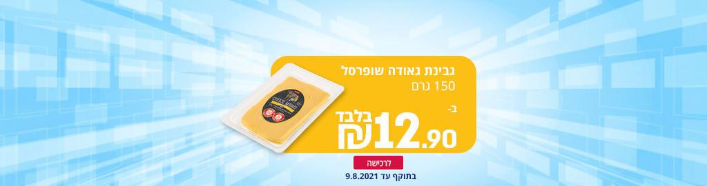 גבינת גאודה שופרסל 150 גרם ב- 12.90 ₪ בלבד לרכישה בתוקף עד 9.8.2021