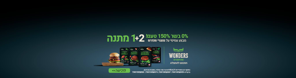 0% בשר 150% טעם ! מבצע עסיסי על מוצרי וונדרס 1+2   מתנה  לרכישה  בתוקף בין התאריכים 4-26.21 או עד גמר המלאי , המוקדם מבינהם