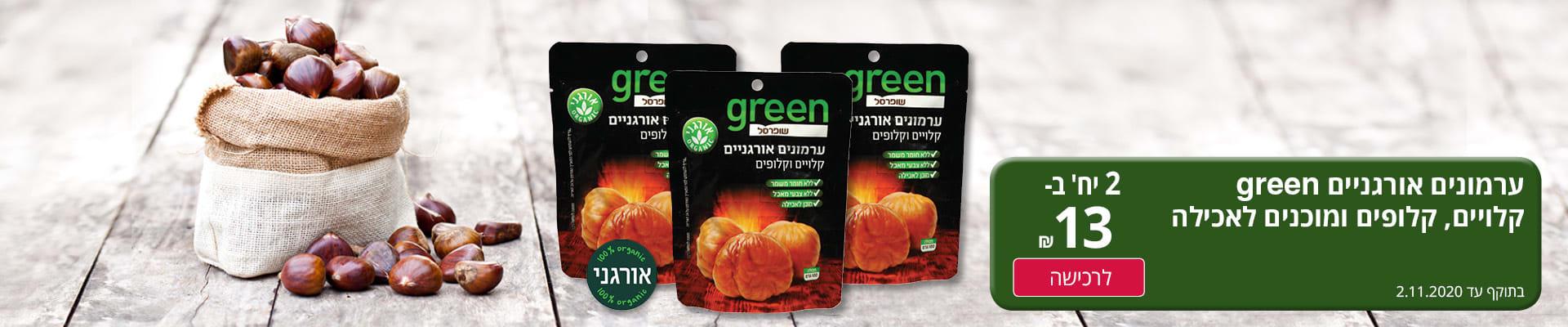 ערמונים אורגניים green קלויים, קלופים ומוכנים לאכילה 2 יחידות ב- 13 ₪. בתוקף עד 2.11.2020